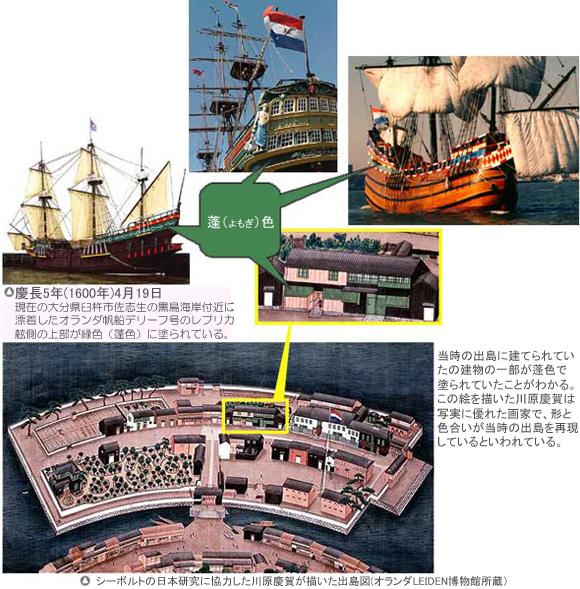 日本初の塗装:初めてペンキ(塗料)が塗られた出島の商館「よもぎ色」