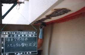 外壁の鉄筋爆裂による欠損