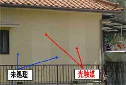 『酸化チタン光触媒』の塗装施工例「戸建住宅」