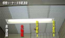『酸化チタン光触媒』の塗装施工例「喫煙ルーム」