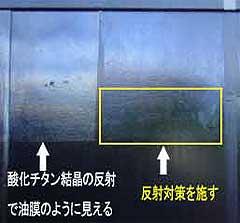 『酸化チタン光触媒』の問題点