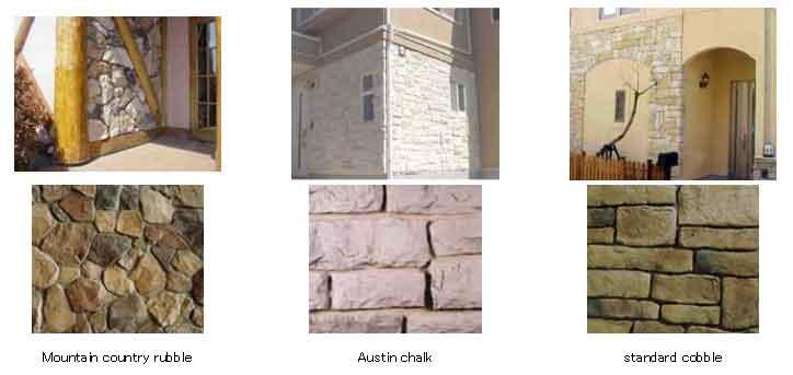 塗装工事:石張りサンプル1