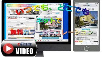 カラーシミュレーション無料WEBアプリ、住宅の写真で外壁・屋根・・・色替え-eペイントビデオ