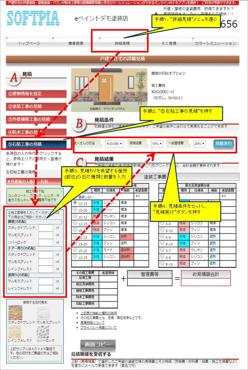 石貼り工事オンライン見積の操作説明画像